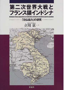 第二次世界大戦とフランス領インドシナ 「日仏協力」の研究