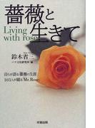 薔薇と生きて 自らが語る「薔薇の生涯」103人が綴る「Mr.Rose」