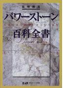 パワーストーン百科全書331 先達が語る鉱物にまつわる叡智 鉱物図鑑