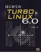 はじめてのTURBOLINUX 6.0