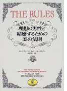 The rules 理想の男性と結婚するための35の法則 (ワニ文庫)(ワニ文庫)