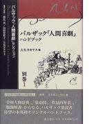 バルザック「人間喜劇」セレクション 別巻1 バルザック「人間喜劇」ハンドブック