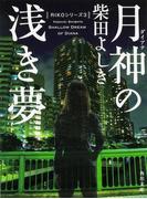 月神の浅き夢 (角川文庫)(角川文庫)
