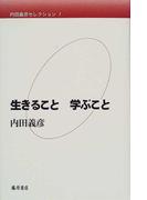 内田義彦セレクション 1 生きること学ぶこと