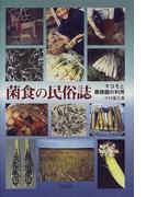 菌食の民俗誌 マコモと黒穂菌の利用