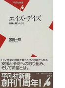 エイズ・デイズ 危機と闘う人びと (平凡社新書)(平凡社新書)