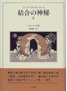 ユング・コレクション 6 結合の神秘 2