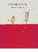 タヌキが教えた立て札 (絵本・日本のココロ)