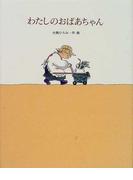 わたしのおばあちゃん (絵本・日本のココロ)