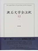 漱石文学全注釈 12 心