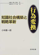 知識社会構築と戦略革新・行為変換 (知識社会システム論)