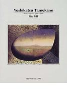 為金義勝 Works of prints 1986〜2000 (ART BOX/GALLERYシリーズ)