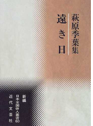 萩原季葉集 遠き日 (新編日本全国俳人叢書)