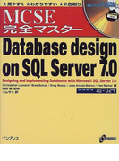 Database design on SQL Server 7.0 Designing and implementing databases with Microsoft SQL Server 7.0 試験番号70−029 (MCSE完全マスター)