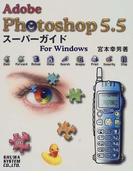 Adobe Photoshop 5.5スーパーガイドFor Windows