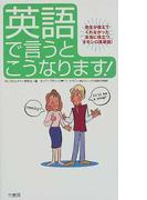 英語で言うとこうなります! 先生が教えてくれなかった本当に役立つオモシロ英単語!