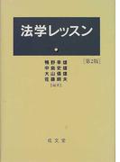 法学レッスン 第2版