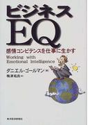 ビジネスEQ 感情コンピテンスを仕事に生かす