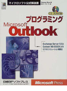 プログラミングMicrosoft Outlook (マイクロソフト公式解説書)