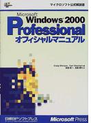 Microsoft Windows 2000 Professionalオフィシャルマニュアル (マイクロソフト公式解説書)