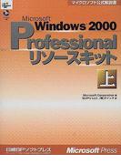 Microsoft Windows 2000 Professionalリソースキット 上 (マイクロソフト公式解説書)