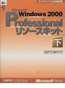 Microsoft Windows 2000 Professionalリソースキット 下 (マイクロソフト公式解説書)