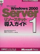 Microsoft Windows 2000 Serverリソースキット 1 導入ガイド (マイクロソフト公式解説書)
