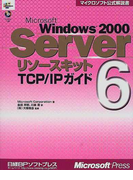 Microsoft Windows 2000 Serverリソースキット 6 TCP/IPガイド (マイクロソフト公式解説書)