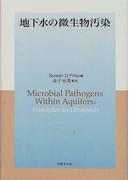 地下水の微生物汚染