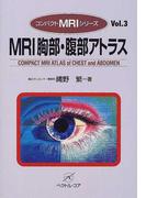 MRI胸部・腹部アトラス (コンパクトMRIシリーズ)