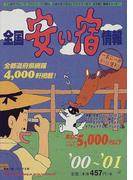 全国安い宿情報 第4号('00〜'01)