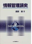 情報管理論史