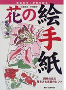 花の絵手紙 四季の花の描き方と言葉のヒント 春夏秋冬・季節を贈る