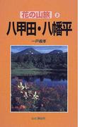 八甲田・八幡平 (花の山旅)