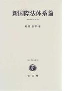 新国際法体系論 (SBC学術文庫 国際法研究)