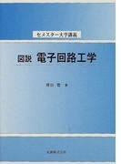 図説電子回路工学 (セメスター大学講義)
