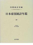 日本帝国統計年鑑 復刻版 10 (近代日本歴史統計資料)