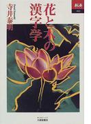 花と木の漢字学 (あじあブックス)