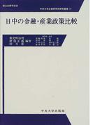 日中の金融・産業政策比較 (中央大学企業研究所研究叢書)