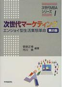 次世代マーケティング エンジョイ型生活業態革命 第2版 (次世代MBAシリーズ)