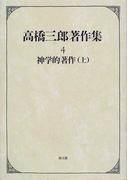 高橋三郎著作集 4 神学的著作 上