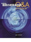 腹部の超音波診断Q&A Bモード法からカラードプラ法まで 改訂第5版