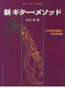 ギター・だ〜いすき 4 新ギター・メソッド