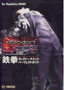 鉄拳タッグトーナメントパーフェクトガイド (The PlayStation books)