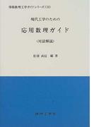 現代工学のための応用数理ガイド 対話解説 (情報数理工学ガイドシリーズ)