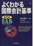 よくわかる国際会計基準 International accounting standards 第2版 (CK books)