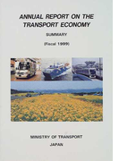 英文運輸白書 Annual report on the transport economy Summary 平成11年度