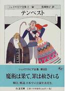 シェイクスピア全集 8 テンペスト (ちくま文庫)(ちくま文庫)