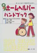 Q&Aホームヘルパーハンドブック