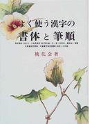 よく使う漢字の書体と筆順